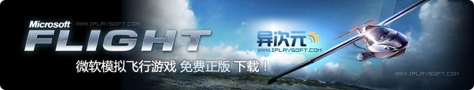 微软模拟飞行 Microsoft Flight 免费正版下载!最强PC飞机模拟游戏新版实行免费化