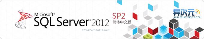 微软 Microsoft SQL Server 2012 SP2 RTM 数据库简体中文正式版下载