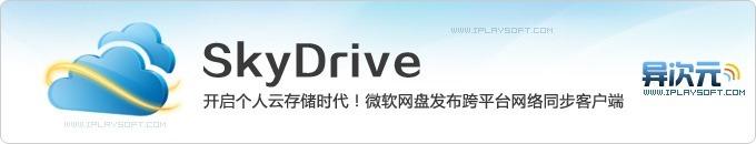 SkyDrive - 微软免费网盘重大更新!推出跨平台网络同步客户端,开启个人云存储时代!