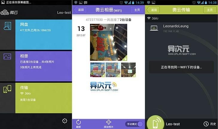 Android 客户端 (图片来自36Kr)