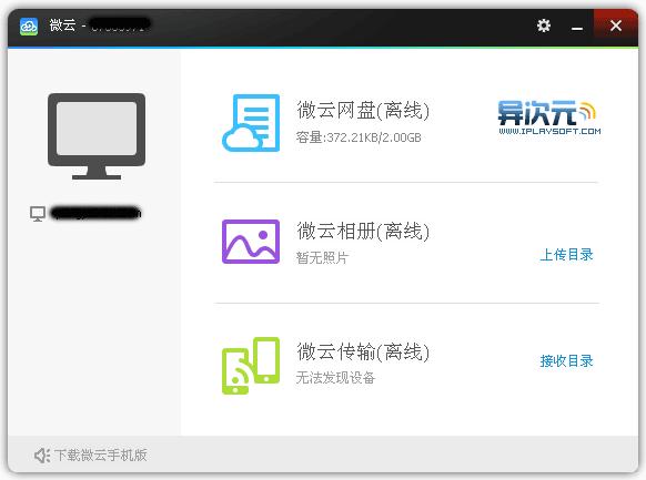 Windows 客户端