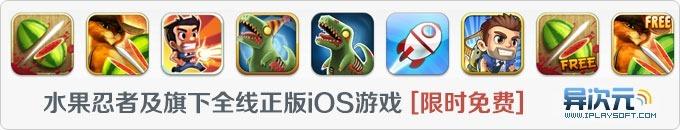 水果忍者及旗下全线 iOS 正版游戏限时免费下载!!iPhone/iPad上经典精品的休闲小游戏