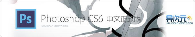 PhotoShop CS6 官方中文正式版下载 - 全新黑色UI界面,给力的照片修复功能等!