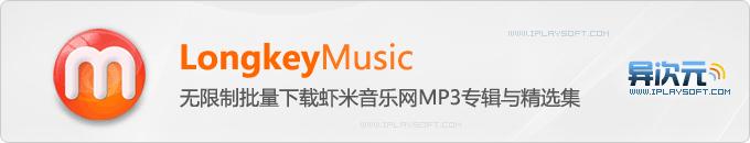 LongkeyMusic - 无限制批量下载虾米音乐网MP3专辑与精选集的实用小工具 (免虾币)