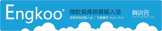 微软英库拼音输入法下载 - 很有特色且完美支持 Win8/Win7 的免费中文输入法