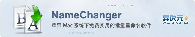NameChanger - 苹果 Mac 系统下优秀实用且免费的批量重命名工具!(批量改名利器)