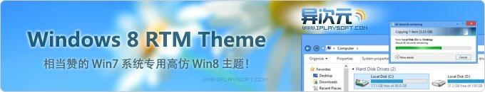 Windows 8 RTM Theme - 相当赞的 Win7 系统专用高仿 Win8 主题下载!