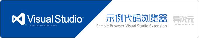微软 Visual Studio 2012 示例代码浏览器中文版下载,程序员开发/学习必备工具!
