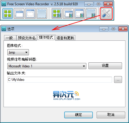 Free Screen Video Recorder 的设置界面
