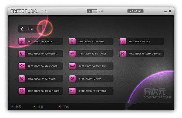 手机视频格式转换工具