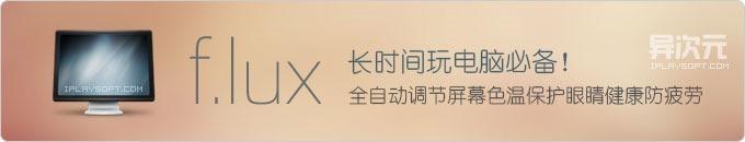 f.lux - 全天候保护眼睛健康软件!自动调整屏幕色温减少蓝光防疲劳,长时间玩电脑必备!