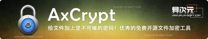 AxCrypt - 给文件加上坚不可摧的密码!免费开源且功能强大的绿色文件加密解密软件