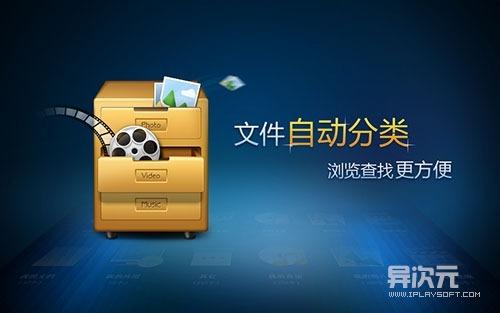 百度云网盘文件自动分类
