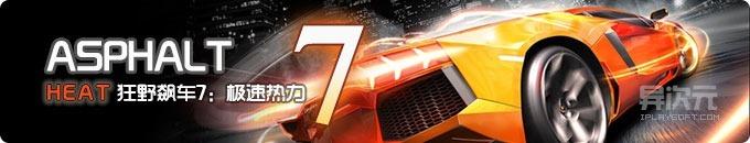 狂野飙车7:极速热力 iOS 热门赛车游戏正版限时免费下载 (Asphalt7:Heat)