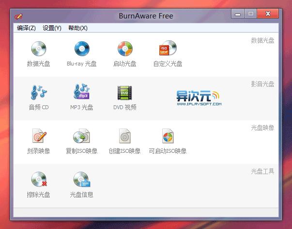 BurnAware Free 清新简洁的主界面