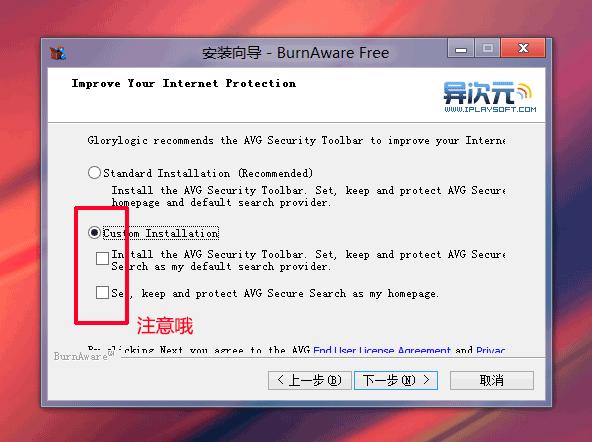 安装 BurnAware Free