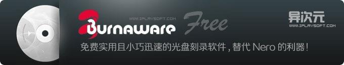 BurnAware - 免费实用且小巧快速的光盘刻录软件 (刻录数据影音光盘/制作刻录ISO镜像)