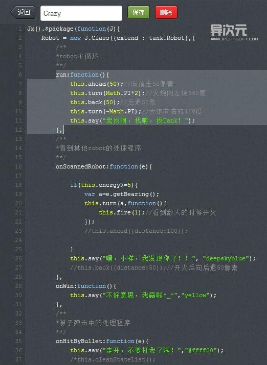 使用 Javascript 代码编写属于你的坦克机器人