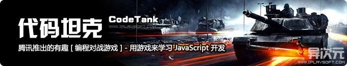 CodeTank 代码坦克 - 腾讯推出有趣的编程对战游戏,用游戏来学习 Javascript 开发语言