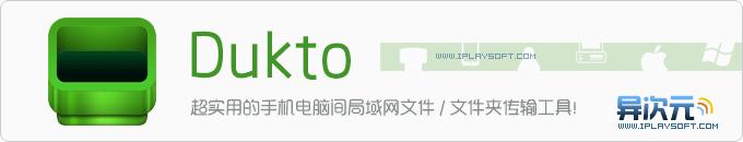 Dukto R6 - 超级实用的免费跨平台局域网文件/文件夹传输工具!(手机和电脑之间互传)