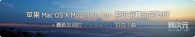 苹果 Mac OSX Mountain Lion 系统全套自带高清壁纸 + 全部隐藏壁纸打包下载