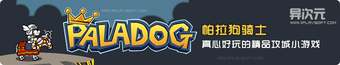 Paladog 圣犬帕拉狗骑士 - 真心好玩的精品动作攻城塔防小游戏 (Flash/iOS/Android)