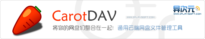 CarotDAV - 将你的网盘们通通都整合在一起!优秀免费的通用云端网盘文件管理工具客户端