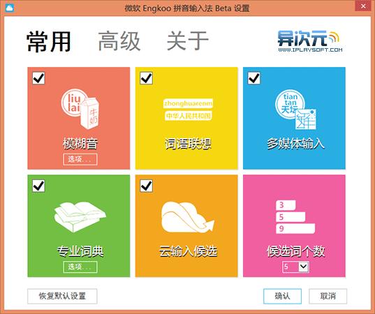 微软Engkoo英库拼音输入法