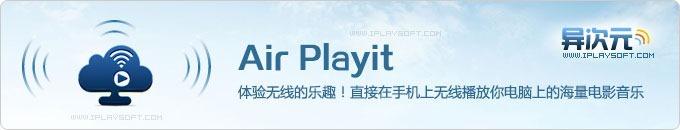 Air Playit - 直接在手机上通过WiFi无线播放电脑上的海量高清电影视频 (免费跨平台看片神器)