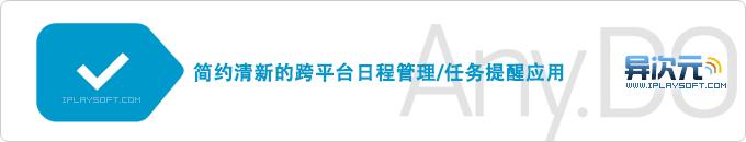 Any.Do - 简约高效的小清新日程管理/任务列表提醒应用 (精美界面+免费+跨平台)