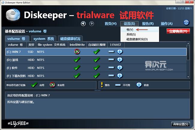 Diskeeper 设置