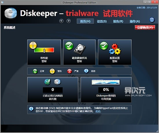 diskeeper-screenshot