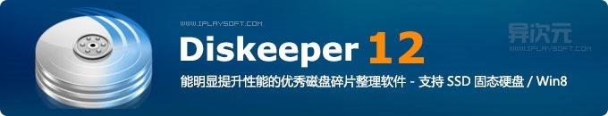 Diskeeper 12 - 能明显提升硬盘速度性能的优秀磁盘碎片整理工具 (支持Win8及SSD固态硬盘)