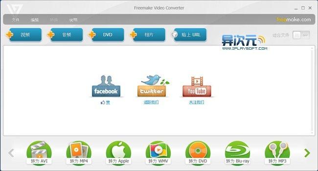 Freemake Video Converter 主界面截图
