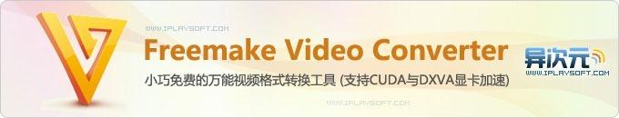 Freemake Video Converter 免费优秀的万能视频格式转换工具 (支持CUDA/DXVA显卡加速)