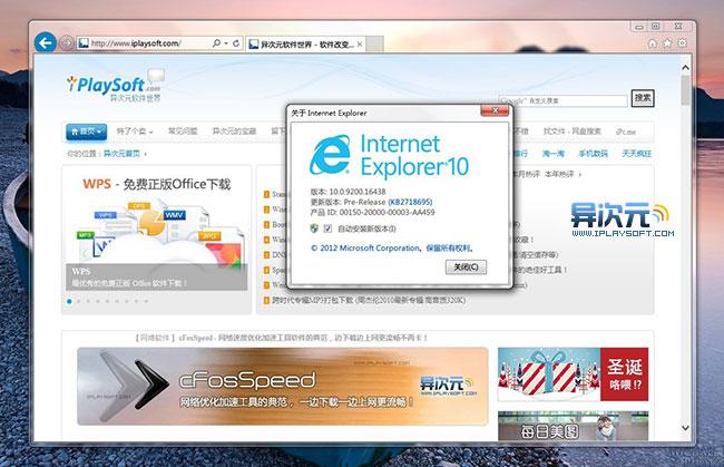 IE10浏览器正式版
