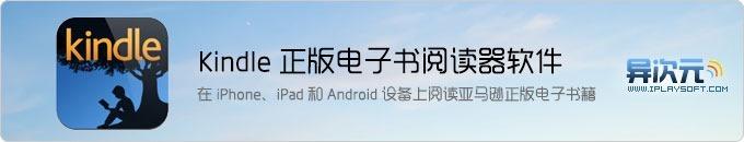 Kindle 正版电子书阅读器软件下载 - 亚马逊中国电子书店上线 (支持iOS/Android/Mac)