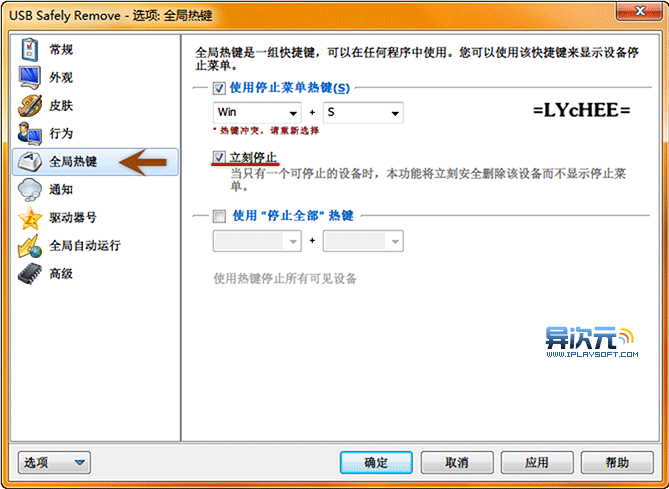 Usb Safely Remove 设置