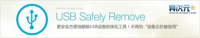"USB Safely Remove - 更安全方便地移除USB设备的优化工具!不再怕""设备正在被使用"""