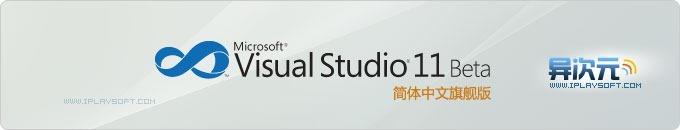 Visual Studio 11 Ultimate Beta 简体中文旗舰版下载 (微软软件开发套件 VS2011)
