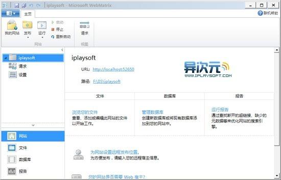 WebMatrix主界面