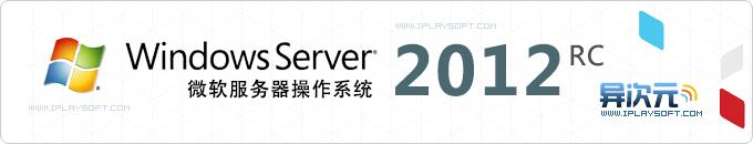 Windows Server 2012 RC 官方简体中文版iSO镜像下载 (微软服务器操作系统)
