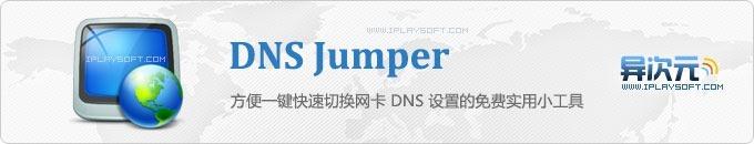 DNS Jumper - 方便一键快速切换网卡DNS地址设置的免费实用工具 (批量测速/清空缓存等)