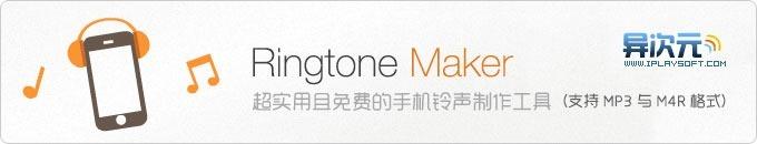 Ringtone Maker - 精美免费超易用的MP3手机铃声裁剪制作工具 (支持iPhone的M4R格式)