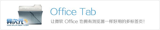 Office Tab - 让微软Office文档编辑时也拥有WPS或浏览器那样好用的多标签页!