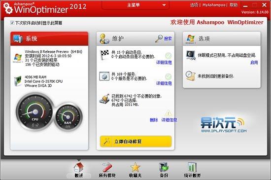 Ashampoo WinOptimizer 中文版系统优化软件