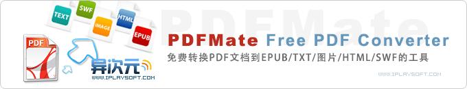 PDFMate Free PDF Converter - 免费转换PDF文档到TXT/EPUB/图片/HTML/SWF的工具