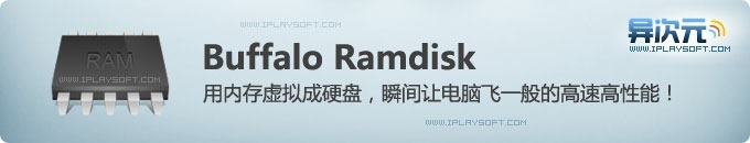 Buffalo Ramdisk - 瞬间提升电脑速度!用内存虚拟成硬盘,体验真正飞一般的高速高性能!!