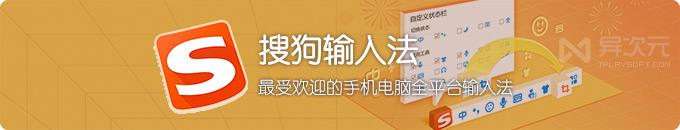 搜狗拼音输入法最新下载 - 最受欢迎的输入法 (五笔/手机版/Win/Mac/Linux)