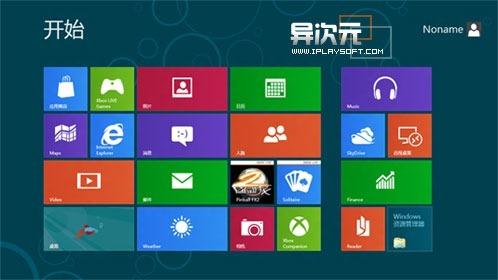 Win8特色的Metro用户界面